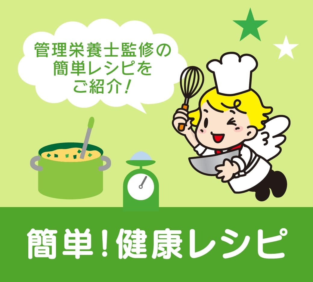 管理栄養士監修の簡単レシピをご紹介! 簡単!健康レシピ
