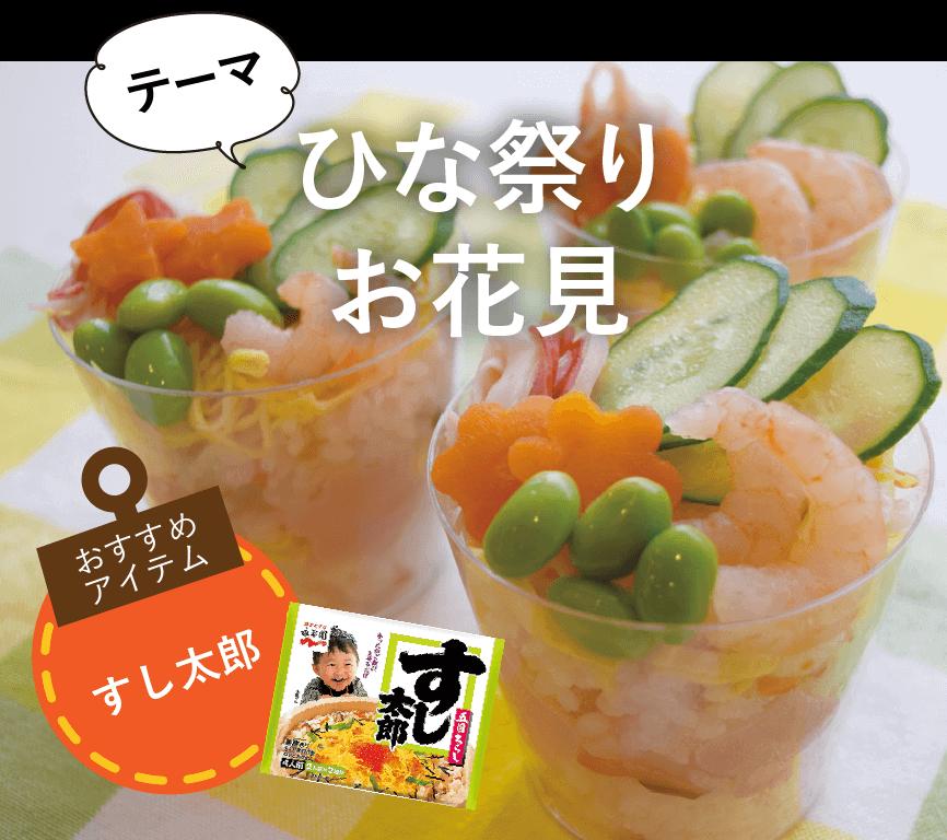 ちらし 寿司 カップ