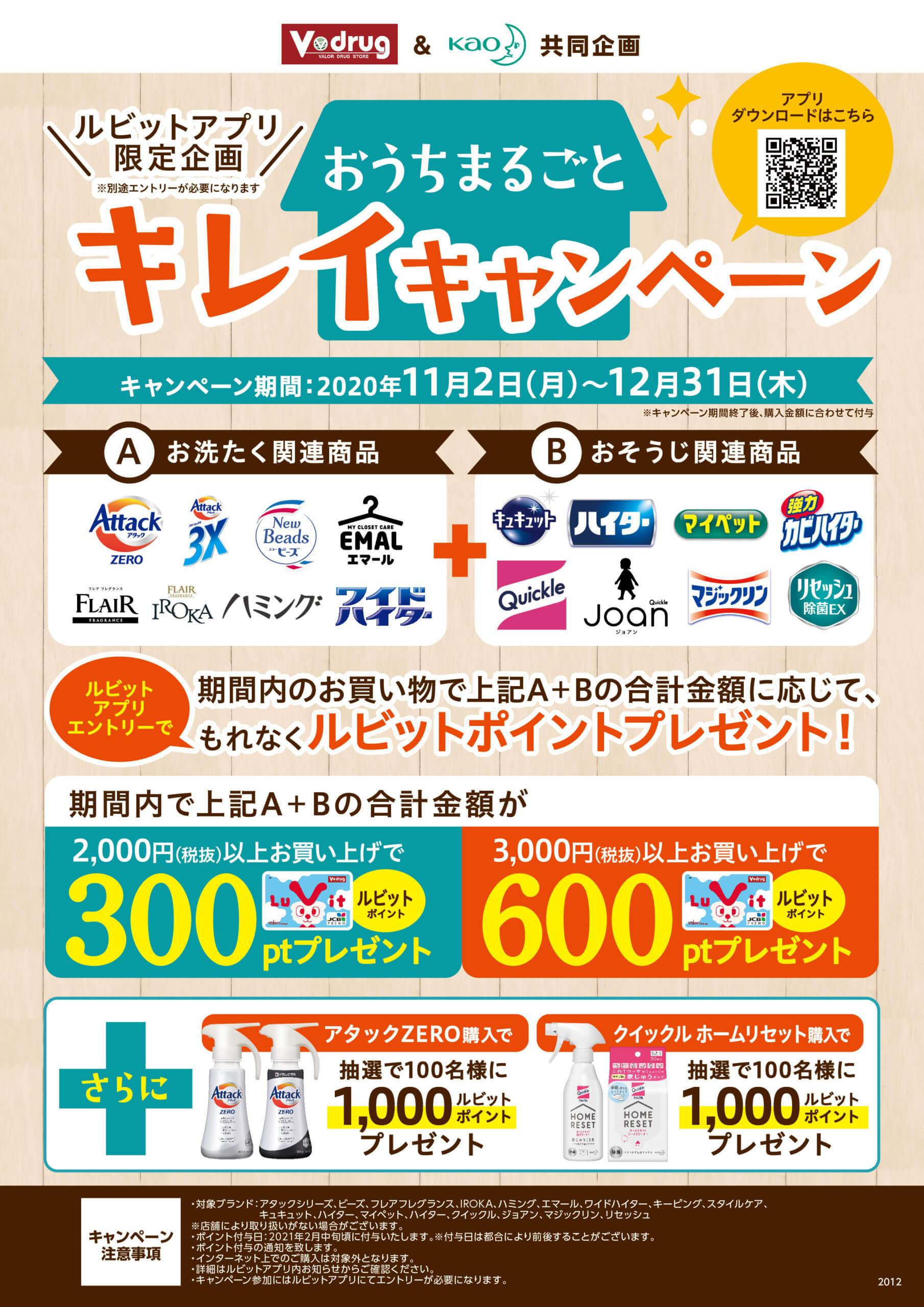 キャンペーン 花王 【ウエル活も可】ウエルシア花王キャンペーンで最大20%Tポイント還元!