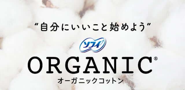"""""""自分にいいこと始めよう"""" ソフィ ORGANIC® オーガニックコットン"""