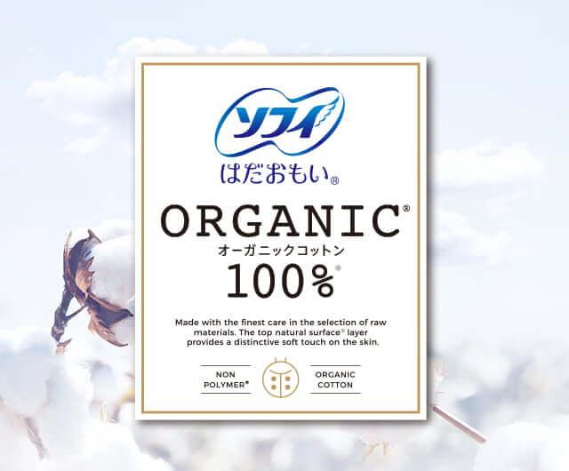 ソフィ はだおもい® ORGANIC® オーガニックコットン 100%