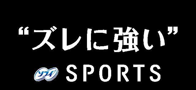 """""""ズレに強い"""" ソフィ SPORTS"""